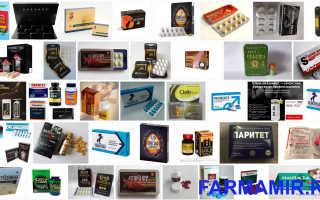 Препараты повышающие потенцию: у мужчин в домашних условиях, список