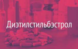 Гормонотерапия при раке простаты и последствия лечения