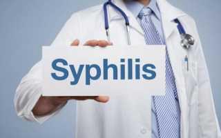 Профилактика сифилиса, отзывы, с чего начинать, как обезопаситься