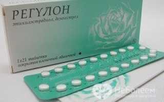 Противозачаточные таблетки регулон: инструкция по применению