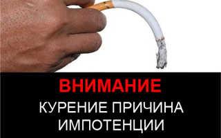 Влияние курения на потенцию у мужчин: состав сигарет, вред