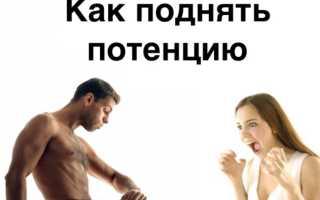 Как увеличить эрекцию в домашних условиях: полезные советы